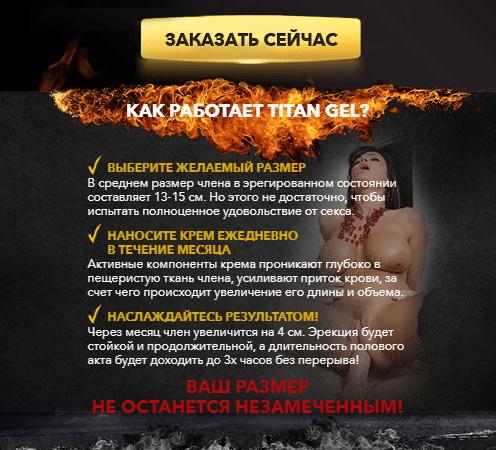 титан гель узбекча кулланиши
