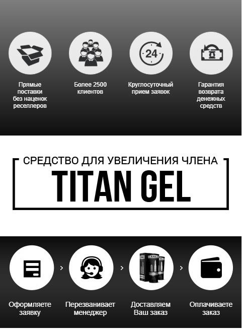 заказ титан гель